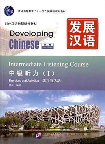 Developing Chinese. Аудирование. Средний уровень. Часть 1
