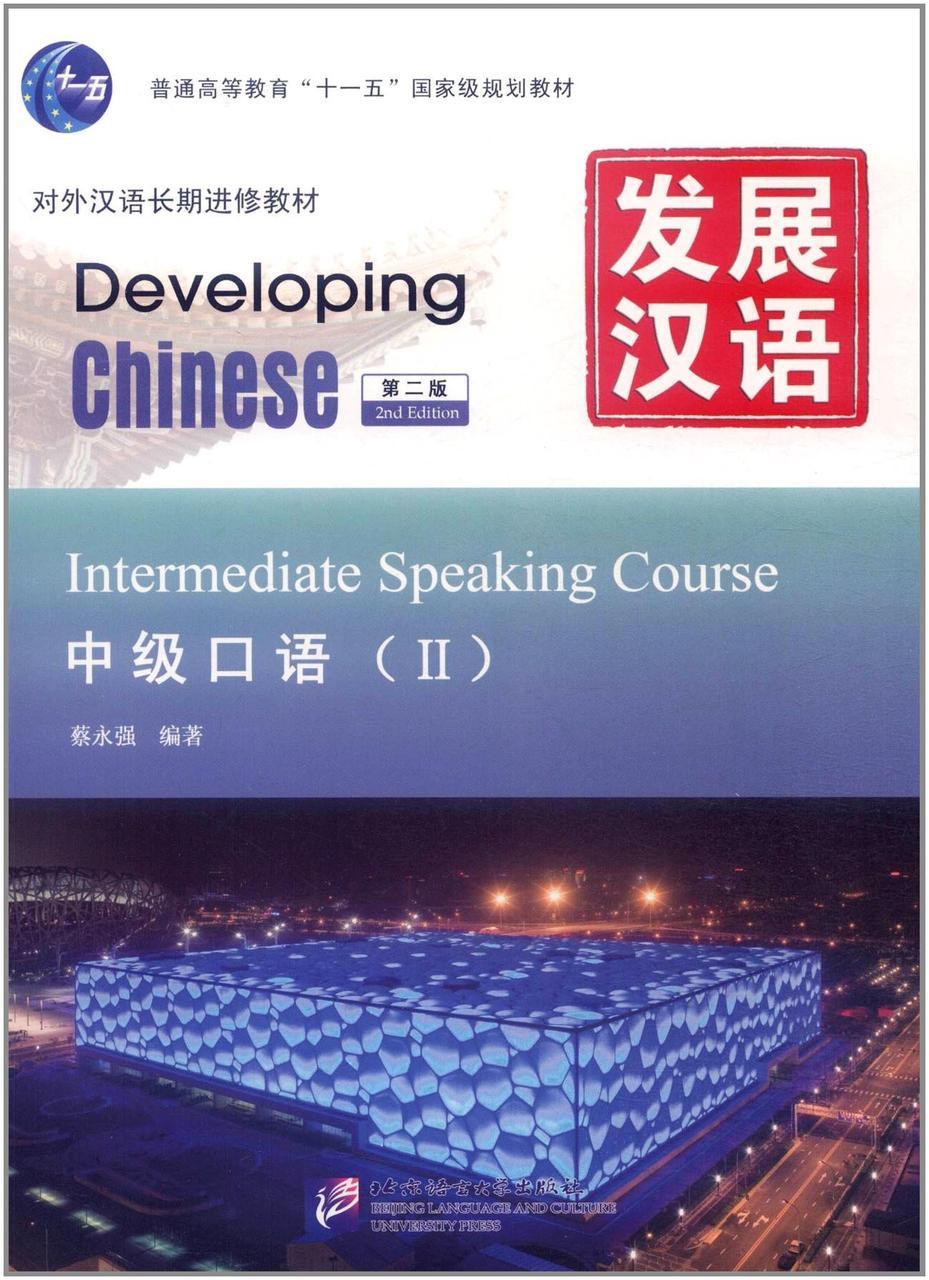 Developing Chinese. Разговорная речь. Средний уровень. Часть 2