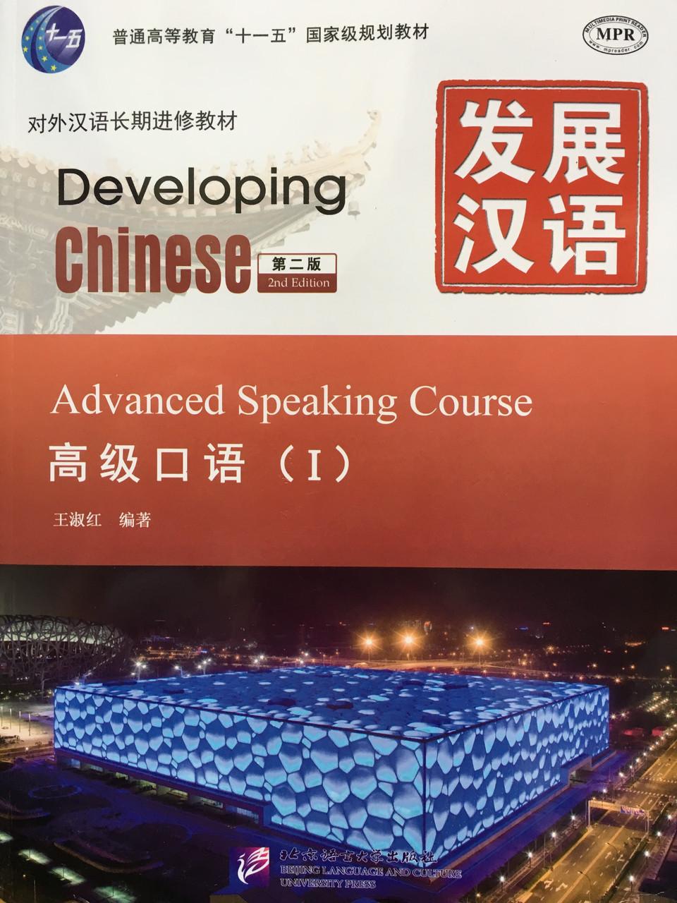 Developing Chinese. Разговорная речь. Высший уровень уровень. Часть 1