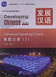 Developing Chinese. Разговорная речь. Высший уровень уровень. Часть 1, фото 2
