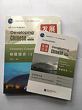 Developing Chinese. Общий курс. Начальный уровень. Часть 1