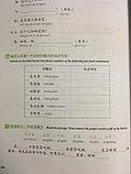 Developing Chinese. Общий курс. Начальный уровень. Часть 1, фото 5