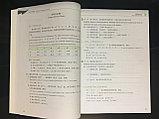 Developing Chinese. Общий курс. Начальный уровень. Часть 1, фото 8