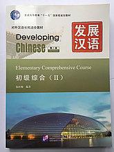 Developing Chinese. Общий курс. Начальный уровень. Часть 2