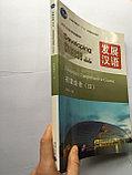 Developing Chinese. Общий курс. Начальный уровень. Часть 2, фото 2