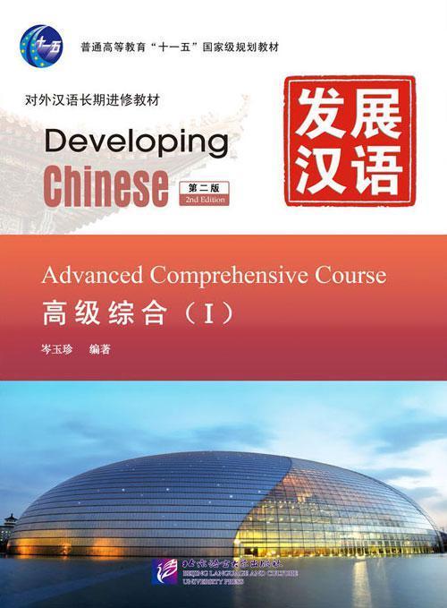 Developing Chinese. Общий курс. Высший уровень. Часть 1
