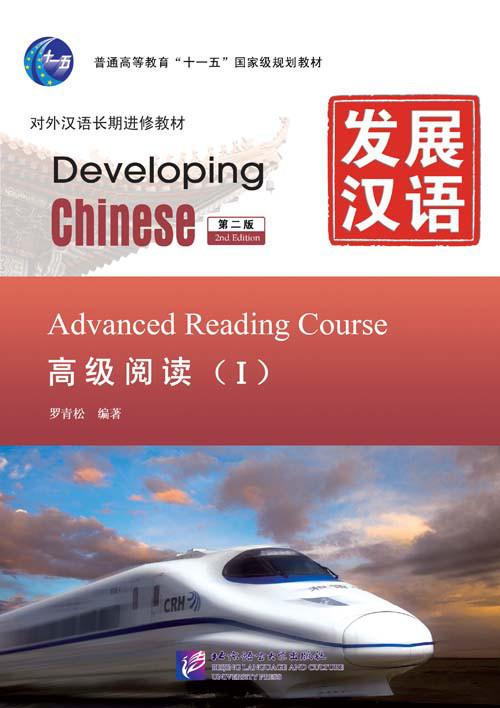 Developing Chinese. Чтение. Высший уровень. Часть 1