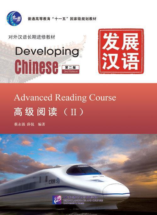 Developing Chinese. Чтение. Высший уровень. Часть 2