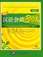 Разговорная китайская речь 301. Учебник китайского языка для начинающих. Часть 1