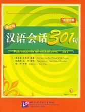 Разговорная китайская речь 301. Учебник китайского языка для начинающих. Часть 2