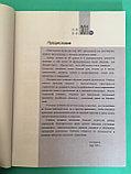 Разговорная китайская речь 301. Учебник китайского языка для начинающих. Часть 2, фото 3