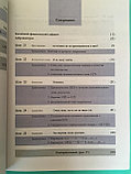 Разговорная китайская речь 301. Учебник китайского языка для начинающих. Часть 2, фото 4