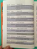 Разговорная китайская речь 301. Учебник китайского языка для начинающих. Часть 2, фото 5