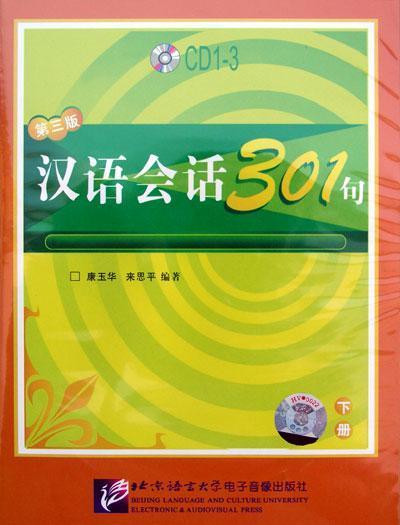 Аудиоматериалы для учебника Разговорная китайская речь 301. Часть 2