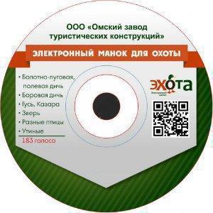 Все 183 фонограммы записаны на компакт-диск, поставляемый в комплекте