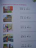 Царство китайского языка. Рабочая тетрадь 2А, фото 6