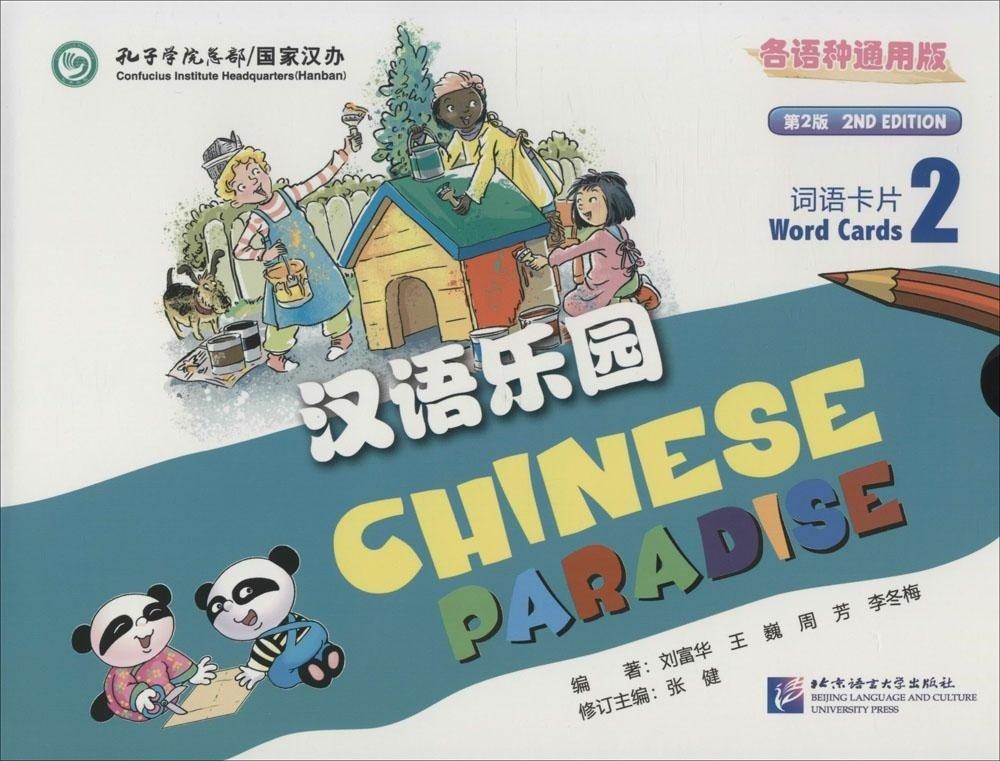 Царство китайского языка. Карточки с китайскими словами для второго класса