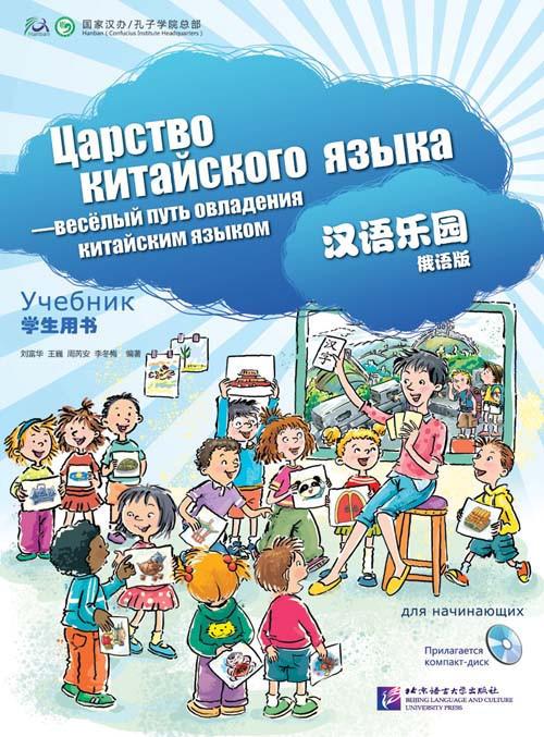 Царство китайского языка. Учебник для начинающих 1А+1Б
