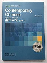 Contemporary Chinese. Современный китайский язык для начинающих. Пособие по иероглифике