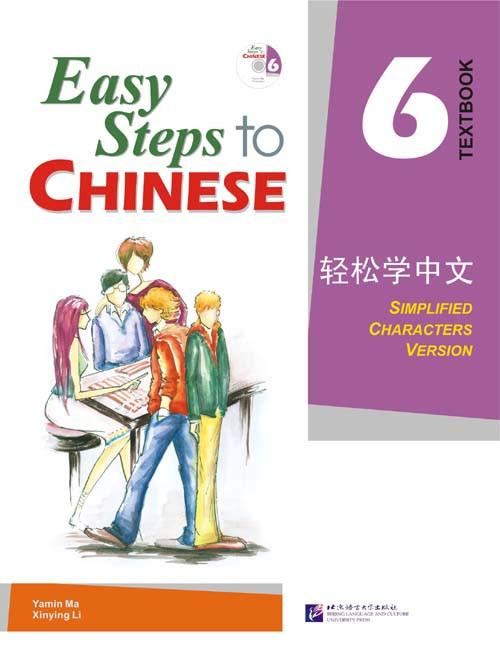 Easy Steps to Chinese. Том 6. Учебник (английское издание)
