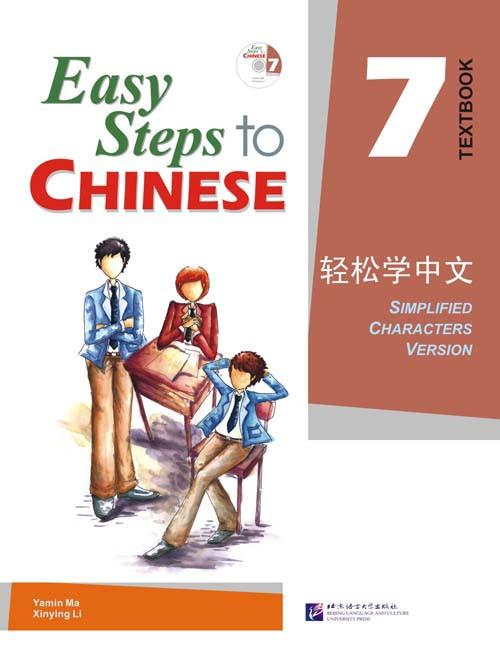 Easy Steps to Chinese. Том 7. Учебник (английское издание)