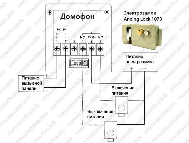Электромеханический замок ANXING LOCK 1073 схема подключения