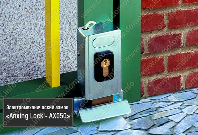 Электромеханический накладной замок - Anxing Lock - AX050 установка