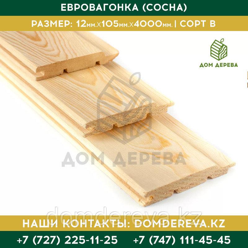 Евровагонка (Сосна) | 12*105/110/125*4000 | Сорт В