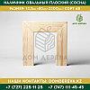 Наличник овальный/плоский (Сосна) | 12,5*80*2200 | Сорт АВ, фото 2