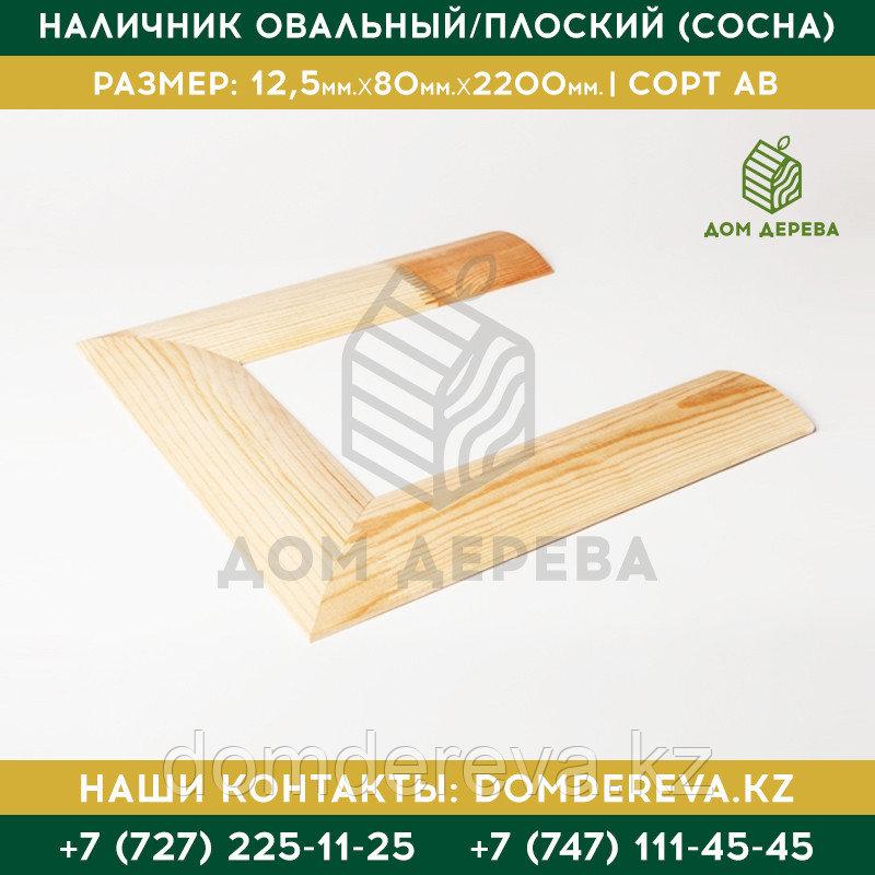 Наличник овальный/плоский (Сосна) | 12,5*80*2200 | Сорт АВ