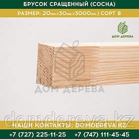 Брусок сращенный (Сосна) | 20*30*3000 | Сорт В