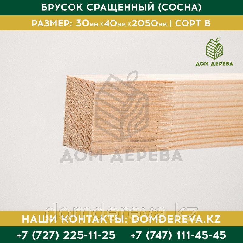Брусок строганный цельный (Сосна) | 30*40*2000 | Сорт В