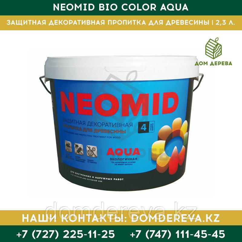 Защитная декоративная пропитка для древесины Neomid Bio Color Aqua | 2,3 л.