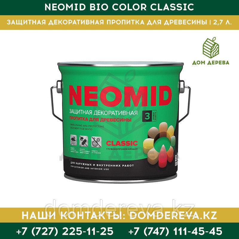 Защитная декоративная пропитка для древесины Neomid Bio Color Classic   2,7 л.