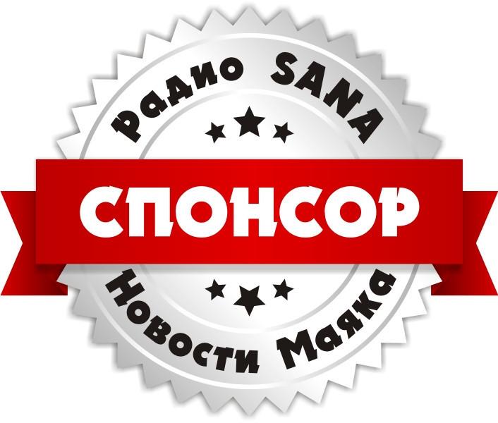 Спонсорство «Новости «Маяка» (дневной блок) на «Радио SANA» в г. Рудный