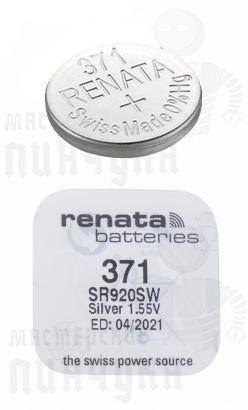 Батарейка Renata 371 SR920SW 1.55V, 1 шт