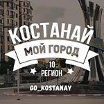 Go_kostanay