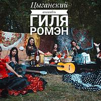 Гиля Ромэн цыганский ансамбль в Павлодаре, фото 1