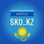 Sko_kz