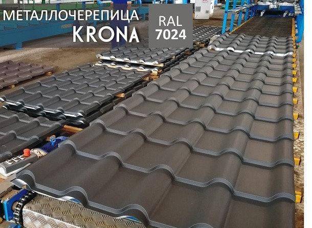 Металлочерепица KRONA - RAL 7024 (серый графит)