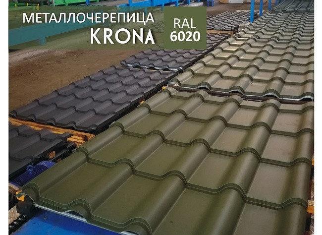 Металлочерепица KRONA - RAL 6020 ( темно-зеленый)