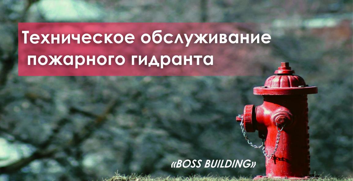 Техническое обслуживание пожарного гидранта