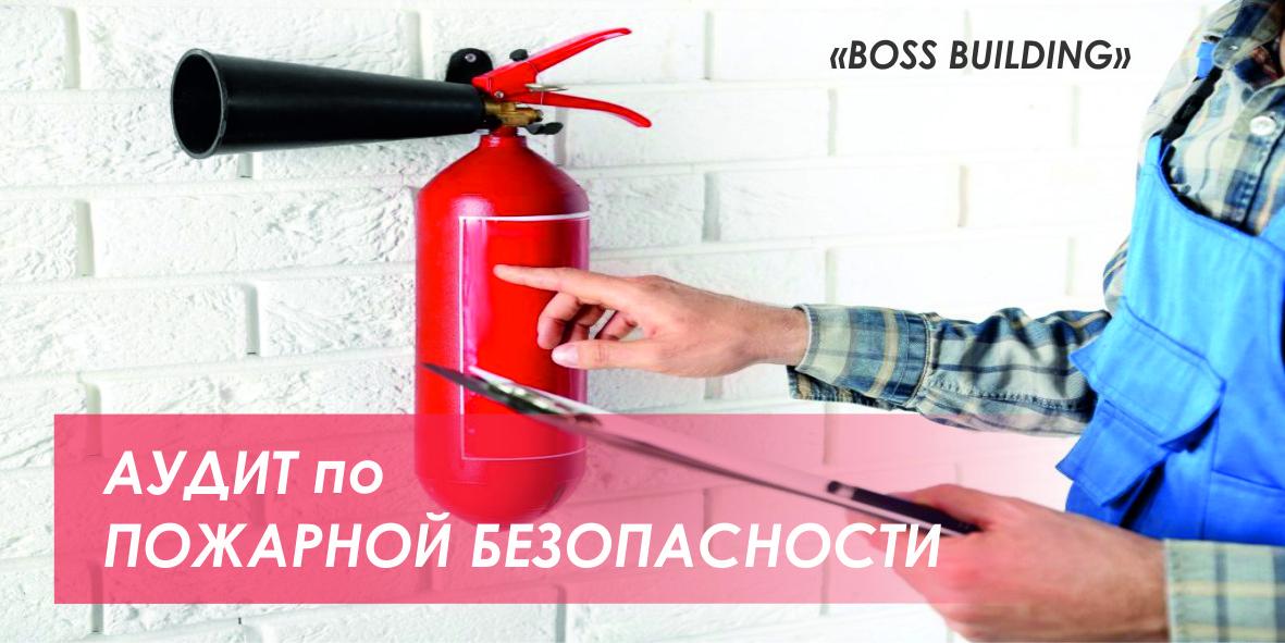 Аудит по пожарной безопасности