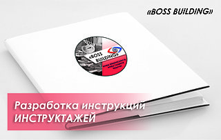 Разработка инструкций, документации по ПБ
