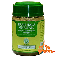 Трифала Гритам (Traiphala Ghritam AVS Kottakal), 150 г.
