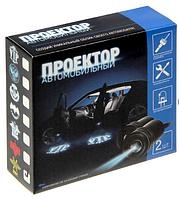 """Распродажа! Проектор автомобильный на дверь """"VIP"""" 13,5 х 11,5 см, Алматы"""