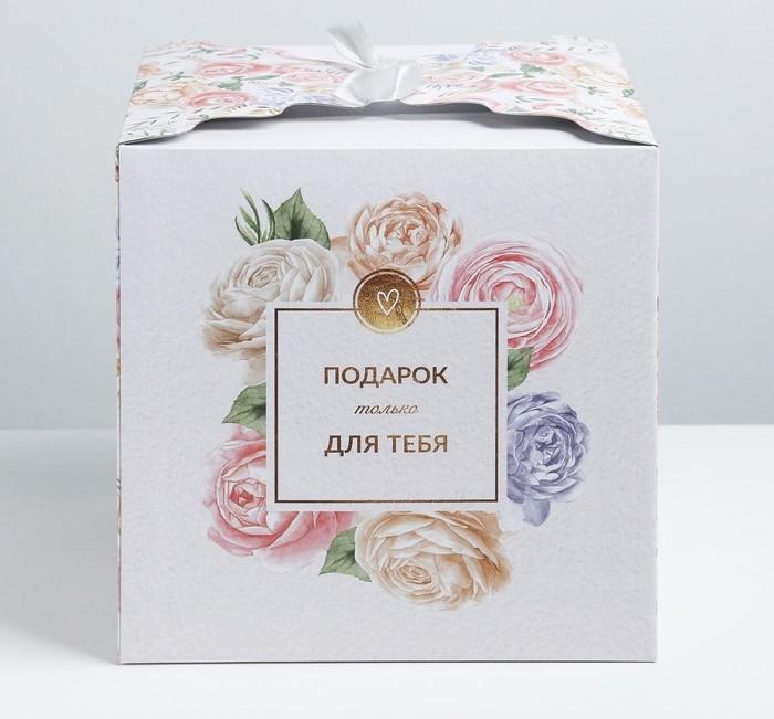Складная коробка «Для самой лучшей», 25 × 25 × 25 см - фото 2