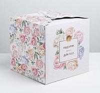 Складная коробка «Для самой лучшей», 25 × 25 × 25 см