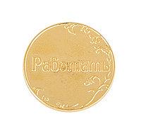 """Сувенир монета """"Отдыхать - Работать"""" - Купить в Казахстане"""