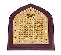 """Панно """"100 имен Аллаха"""" - Купить в Казахстане"""